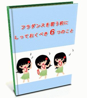 『フランダンスを習う前にしっておくべき6つのこと』無料小冊子の画像